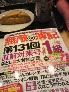 TAC「無敵の簿記1級第131回直前対策号」を購入