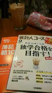 会計人コ→ス9月号買いました